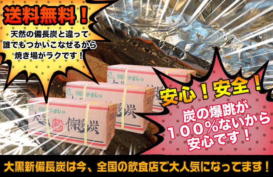 大黒新備長炭は今、全国の飲食店で大人気になってます!