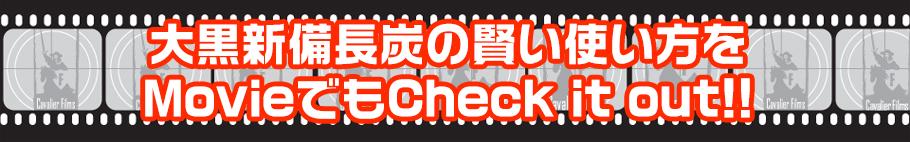 大黒新備長炭の賢い使い方をMovieでもCheck it out!!