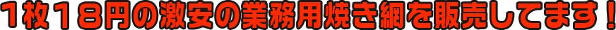 1枚18円の激安の業務用焼き網を販売してます!