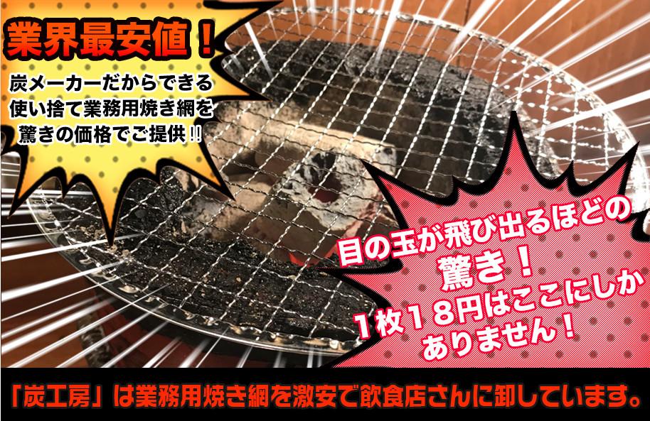 「炭工房」は業務用焼き網を激安で飲食店さんに卸しています。
