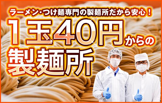 1玉40円からの製麺所